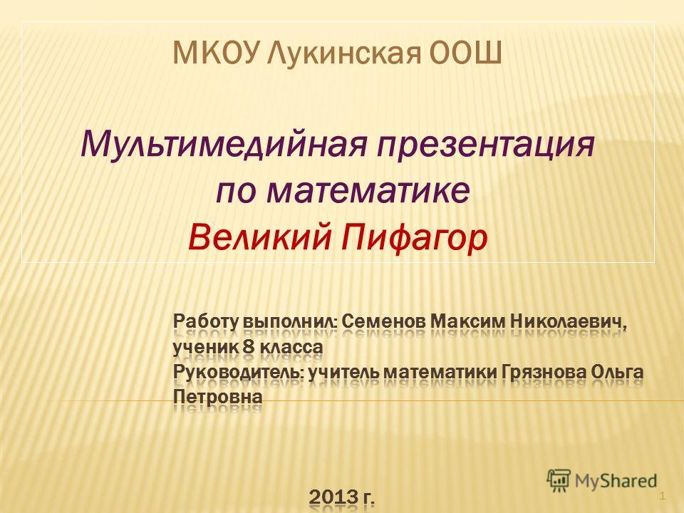 МКОУ Лукинская ООШ Мультимедийная презентация по математике Великий Пифагор 1