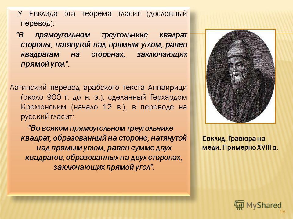 29 Евклид. Гравюра на меди. Примерно XVIII в.