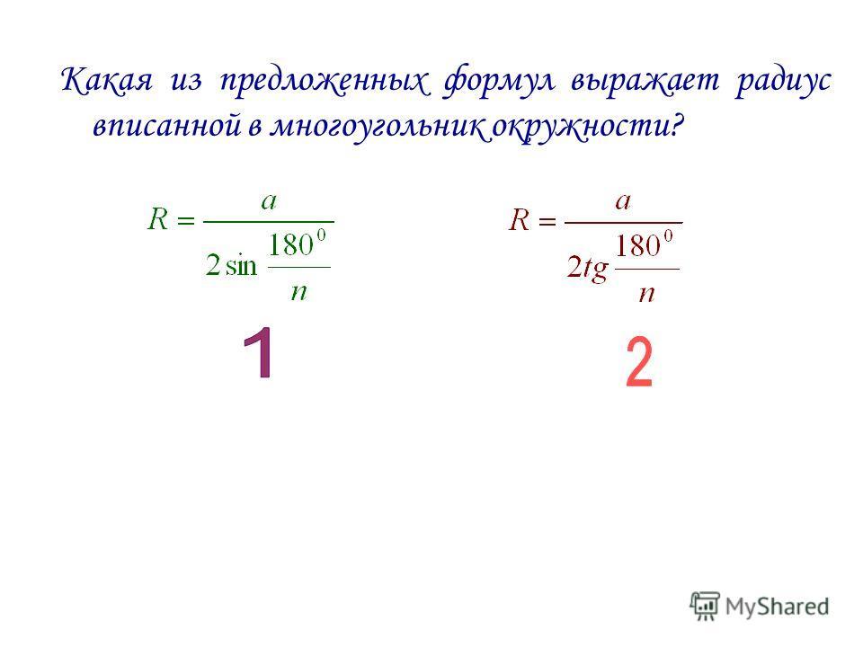 Какая из предложенных формул выражает радиус вписанной в многоугольник окружности?