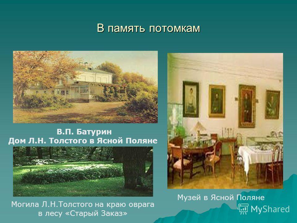 В память потомкам В.П. Батурин Дом Л.Н. Толстого в Ясной Поляне Музей в Ясной Поляне Могила Л.Н.Толстого на краю оврага в лесу «Старый Заказ»