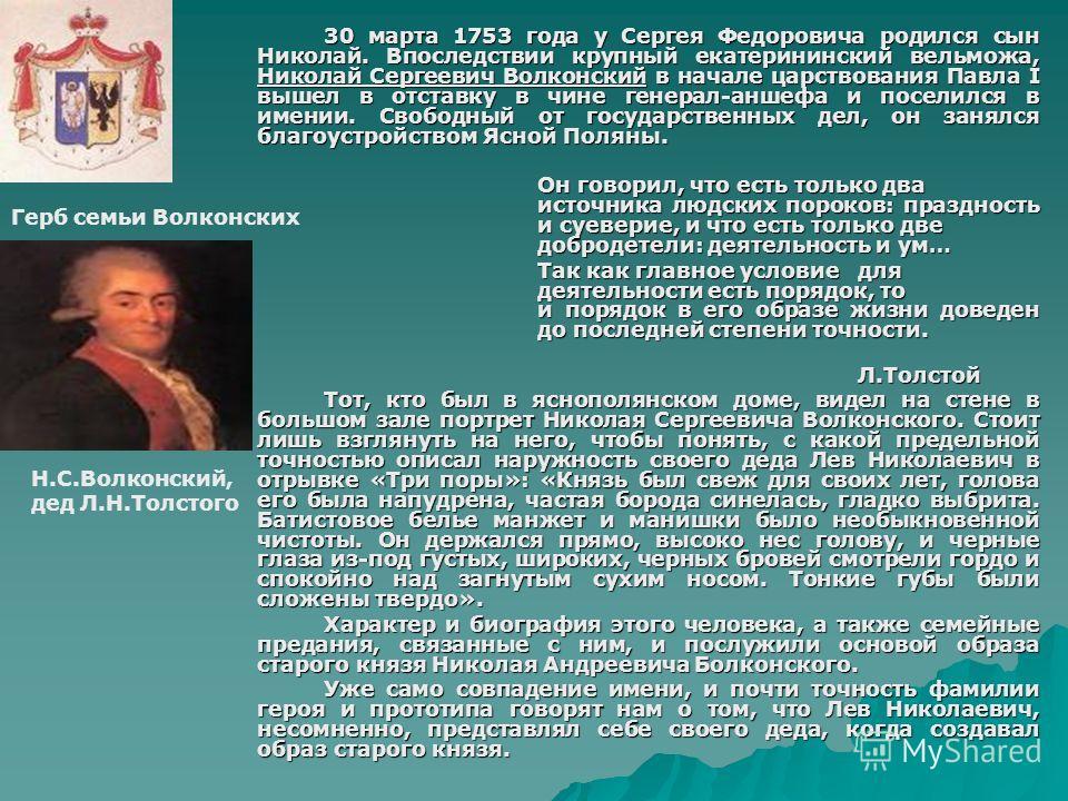 30 марта 1753 года у Сергея Федоровича родился сын Николай. Впоследствии крупный екатерининский вельможа, Николай Сергеевич Волконский в начале царствования Павла I вышел в отставку в чине генерал-аншефа и поселился в имении. Свободный от государстве