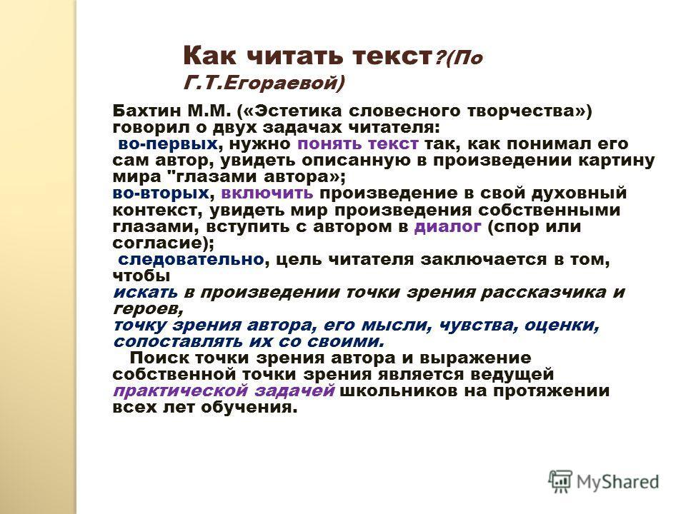Бахтин М.М. («Эстетика словесного творчества») говорил о двух задачах читателя: во-первых, нужно понять текст так, как понимал его сам автор, увидеть описанную в произведении картину мира