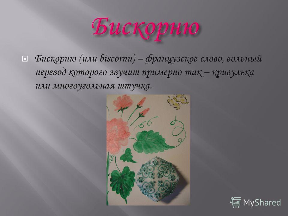 Бискорню (или biscornu) – французское слово, вольный перевод которого звучит примерно так – кривулька или многоугольная штучка.