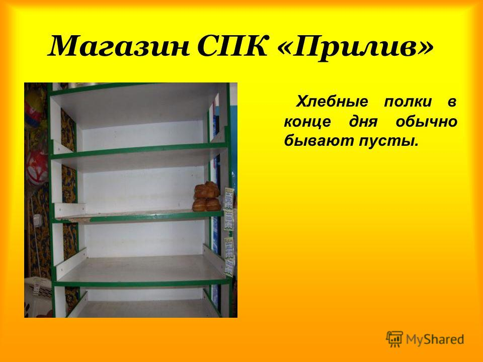 Магазин СПК «Прилив» Хлебные полки в конце дня обычно бывают пусты.