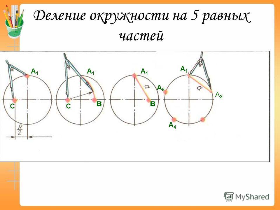 Деление окружности на 5 равных частей С А1А1 С в А1А1 А1А1 А1А1 в А2А2 А4А4 А5А5