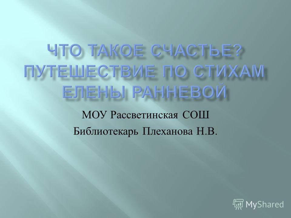 МОУ Рассветинская СОШ Библиотекарь Плеханова Н. В.