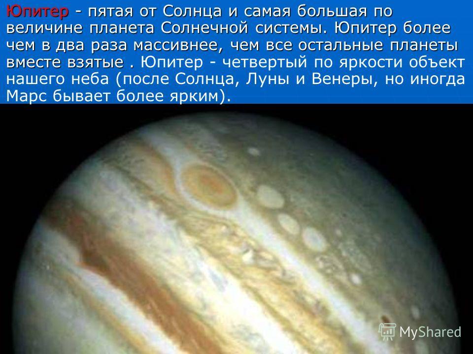Юпитер - пятая от Солнца и самая большая по величине планета Солнечной системы. Юпитер более чем в два раза массивнее, чем все остальные планеты вместе взятые. Юпитер - пятая от Солнца и самая большая по величине планета Солнечной системы. Юпитер бол
