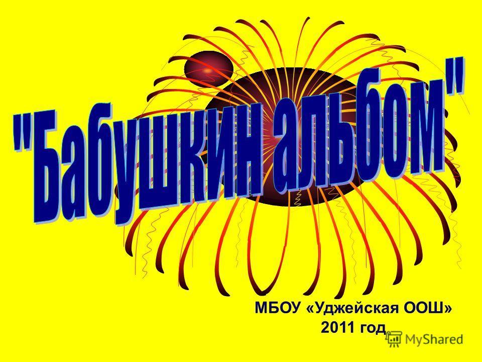 МБОУ «Уджейская ООШ» 2011 год