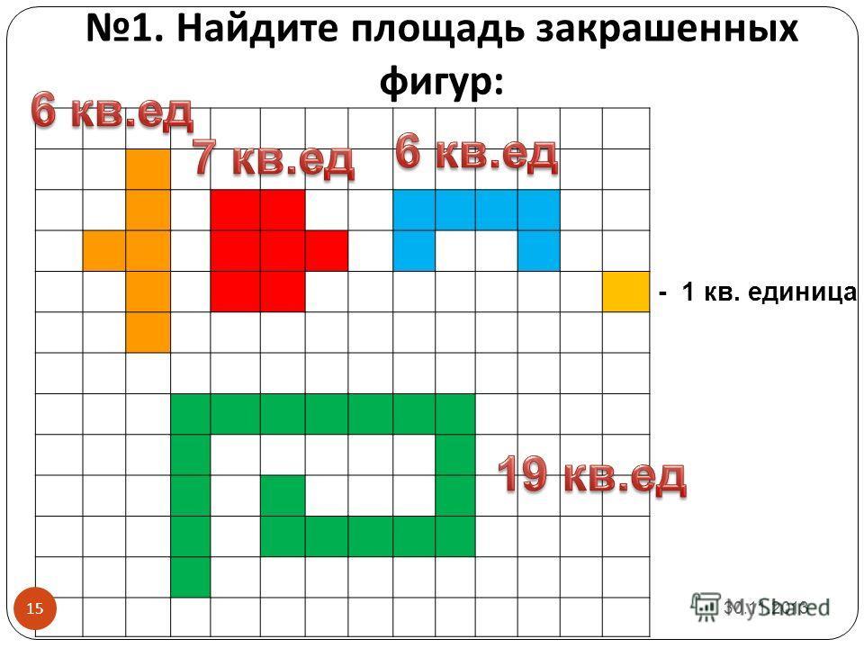 1. Найдите площадь закрашенных фигур : - 1 кв. единица 30.11.2013 15
