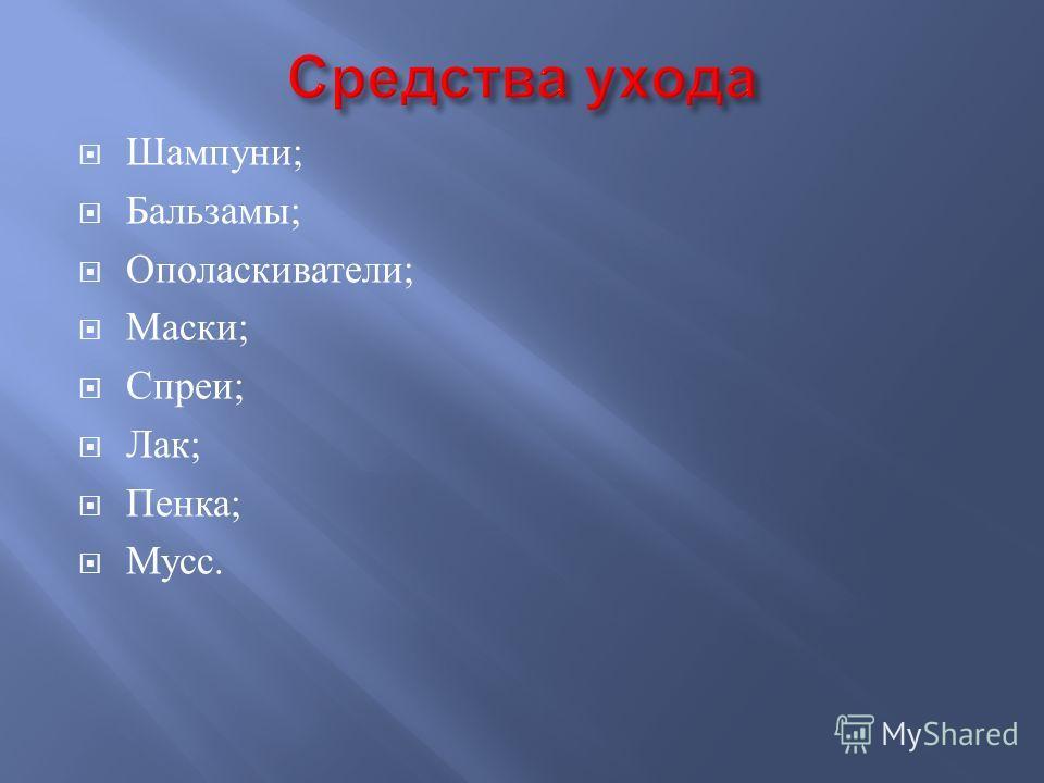 Шампуни ; Бальзамы ; Ополаскиватели ; Маски ; Спреи ; Лак ; Пенка ; Мусс.