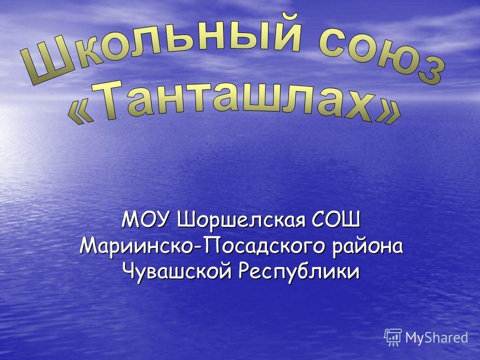 МОУ Шоршелская СОШ Мариинско-Посадского района Чувашской Республики