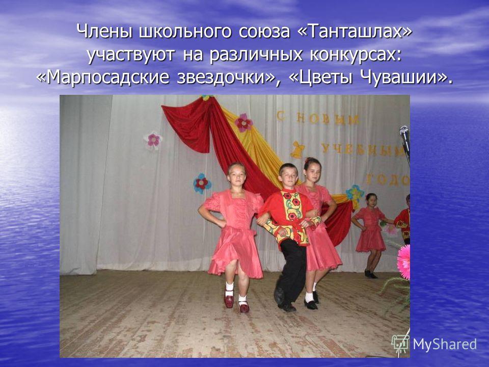 Члены школьного союза «Танташлах» участвуют на различных конкурсах: «Марпосадские звездочки», «Цветы Чувашии».