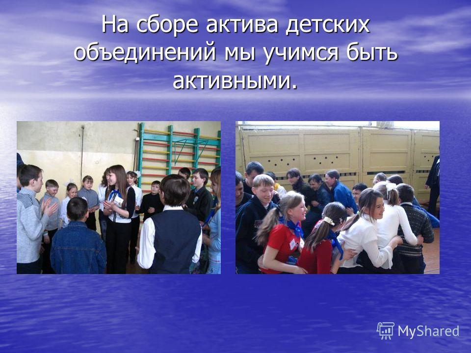 На сборе актива детских объединений мы учимся быть активными.