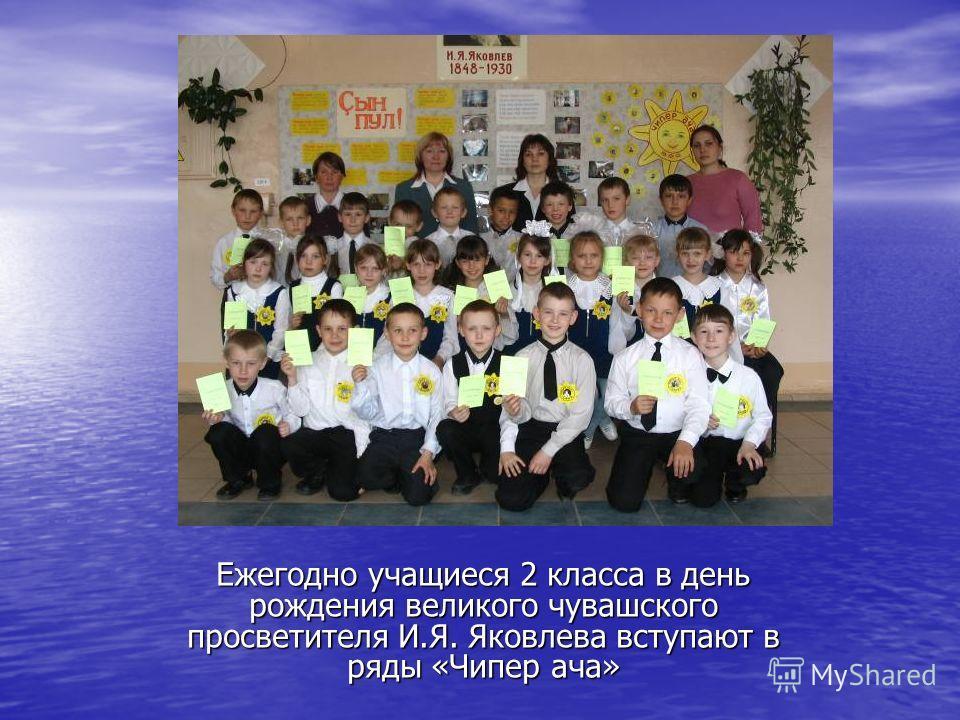 Ежегодно учащиеся 2 класса в день рождения великого чувашского просветителя И.Я. Яковлева вступают в ряды «Чипер ача»