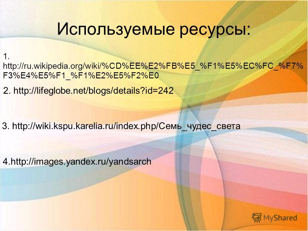 Используемые ресурсы: 1. http://ru.wikipedia.org/wiki/%CD%EE%E2%FB%E5_%F1%E5%EC%FC_%F7% F3%E4%E5%F1_%F1%E2%E5%F2%E0 2. http://lifeglobe.net/blogs/details?id=242 3. http://wiki.kspu.karelia.ru/index.php/Семь_чудес_света 4.http://images.yandex.ru/yands