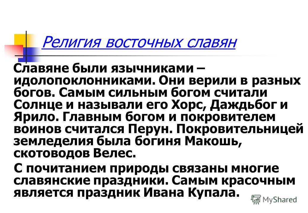 Путь «из варяг в греки». Через Киев по Днепру плывут отовсюду с товарами торговцы, в том числе и варяги, в Византию. Византия была страной богатой и привлекала торговцев дорогими товарами. И стал этот путь называться «из варяг в греки». Назовите геог