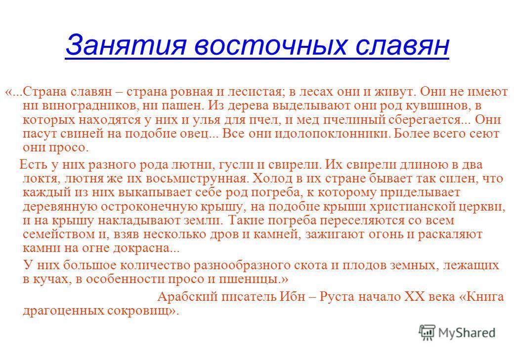 Занятия восточных славян.