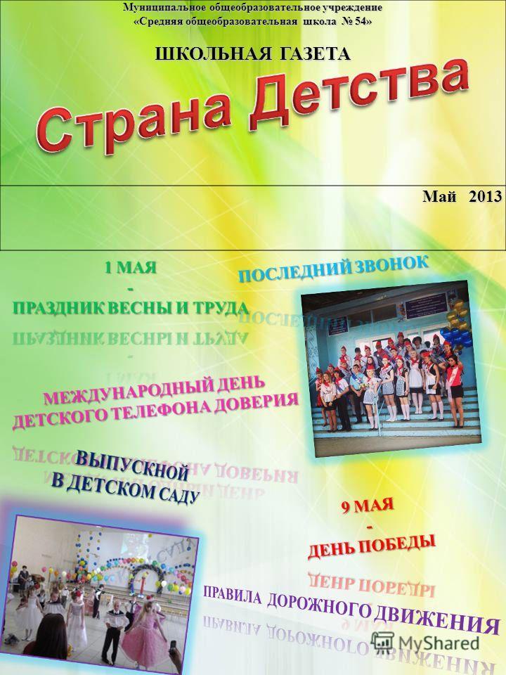 Муниципальное общеобразовательное учреждение «Средняя общеобразовательная школа 54» ШКОЛЬНАЯ ГАЗЕТА Май 2013
