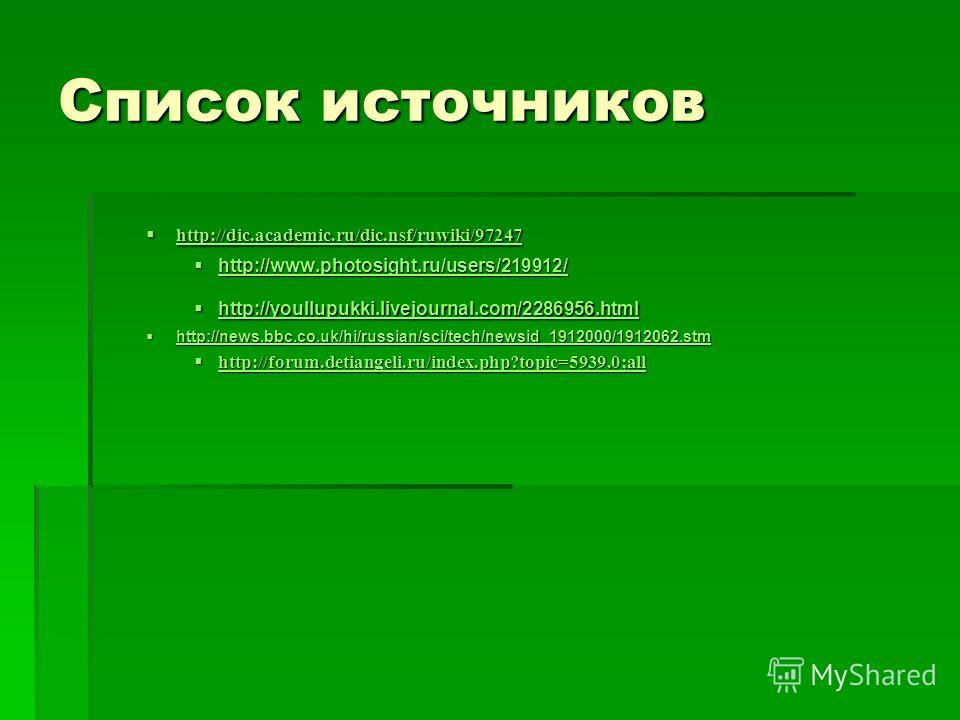 Список источников http://dic.academic.ru/dic.nsf/ruwiki/97247 http://dic.academic.ru/dic.nsf/ruwiki/97247 http://dic.academic.ru/dic.nsf/ruwiki/97247 http://www.photosight.ru/users/219912/ http://www.photosight.ru/users/219912/ http://www.photosight.