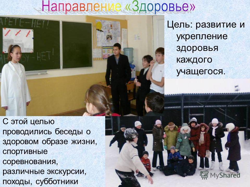 Цель: развитие и укрепление здоровья каждого учащегося. С этой целью проводились беседы о здоровом образе жизни, спортивные соревнования, различные экскурсии, походы, субботники