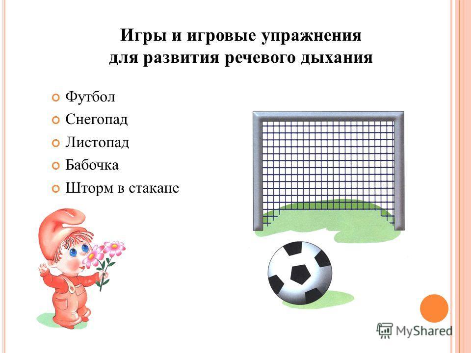 Игры и игровые упражнения для развития речевого дыхания Футбол Снегопад Листопад Бабочка Шторм в стакане