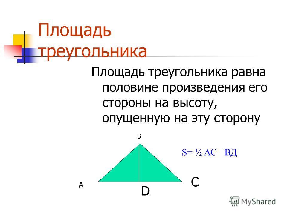 Площадь прямоугольника Площадь прямоугольника равна произведению двух соседних его сторон в S = а · в а b S=ab