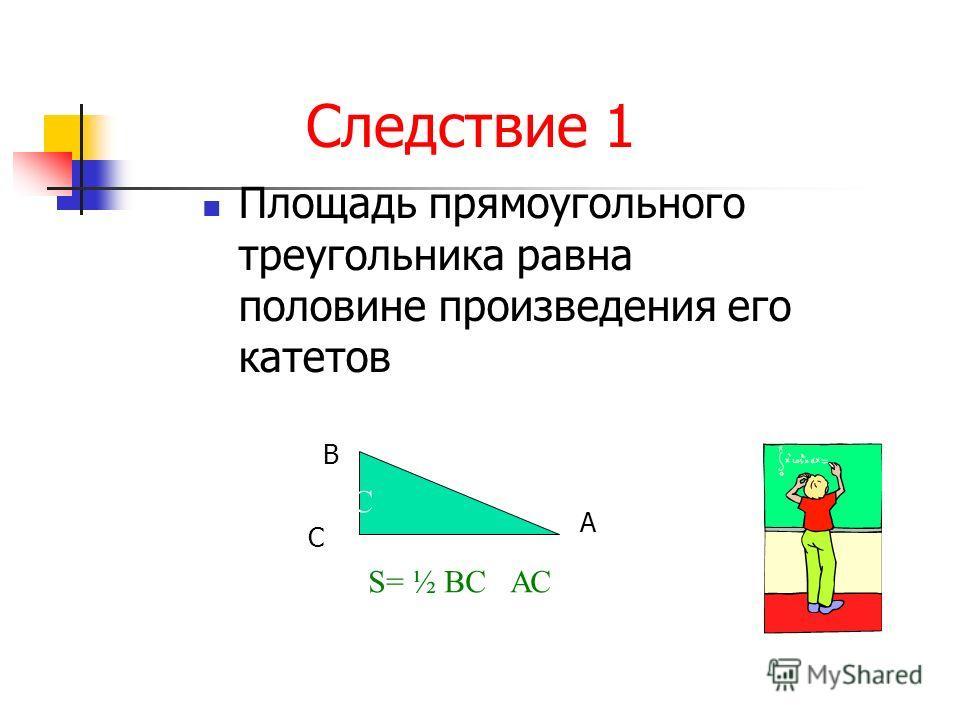 Площадь треугольника Площадь треугольника равна половине произведения его стороны на высоту, опущенную на эту сторону А В С S= ½ AC · ВД А В D C
