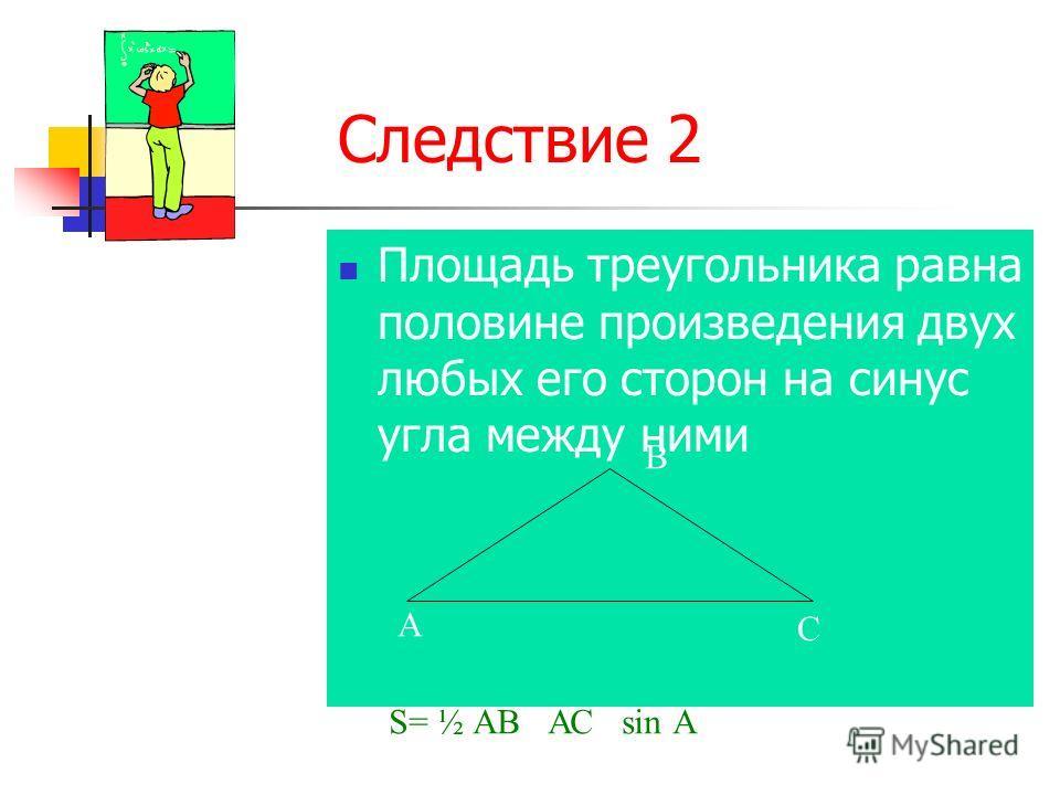 Следствие 1 А В С S= ½ ВС · АС Площадь прямоугольного треугольника равна половине произведения его катетов C В А