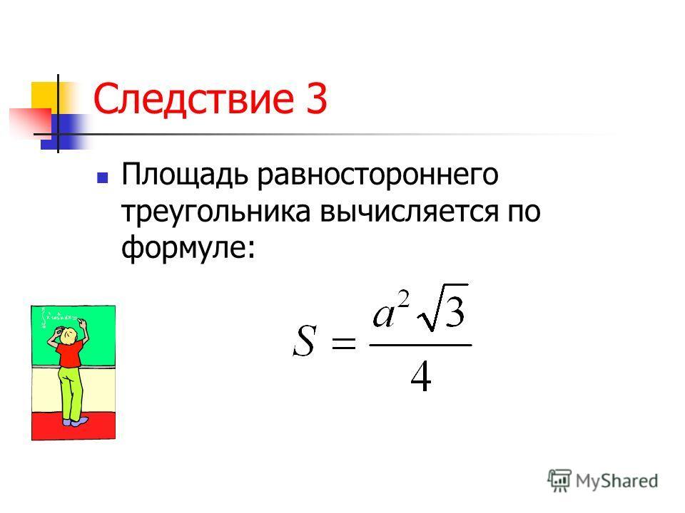 Следствие 2 Площадь треугольника равна половине произведения двух любых его сторон на синус угла между ними А В С S= ½ АВ · АС · sin А