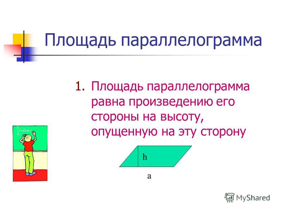 Следствие 3 Площадь равностороннего треугольника вычисляется по формуле: где а – сторона треугольника