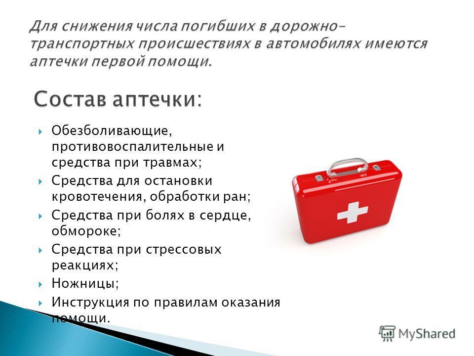 инструкция по от оказание первой помощи пострадавшим скачать