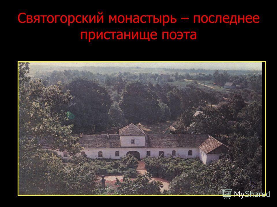 Святогорский монастырь – последнее пристанище поэта