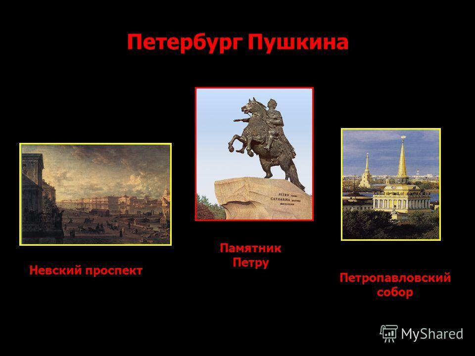 Петербург Пушкина Невский проспект Петропавловский собор Памятник Петру