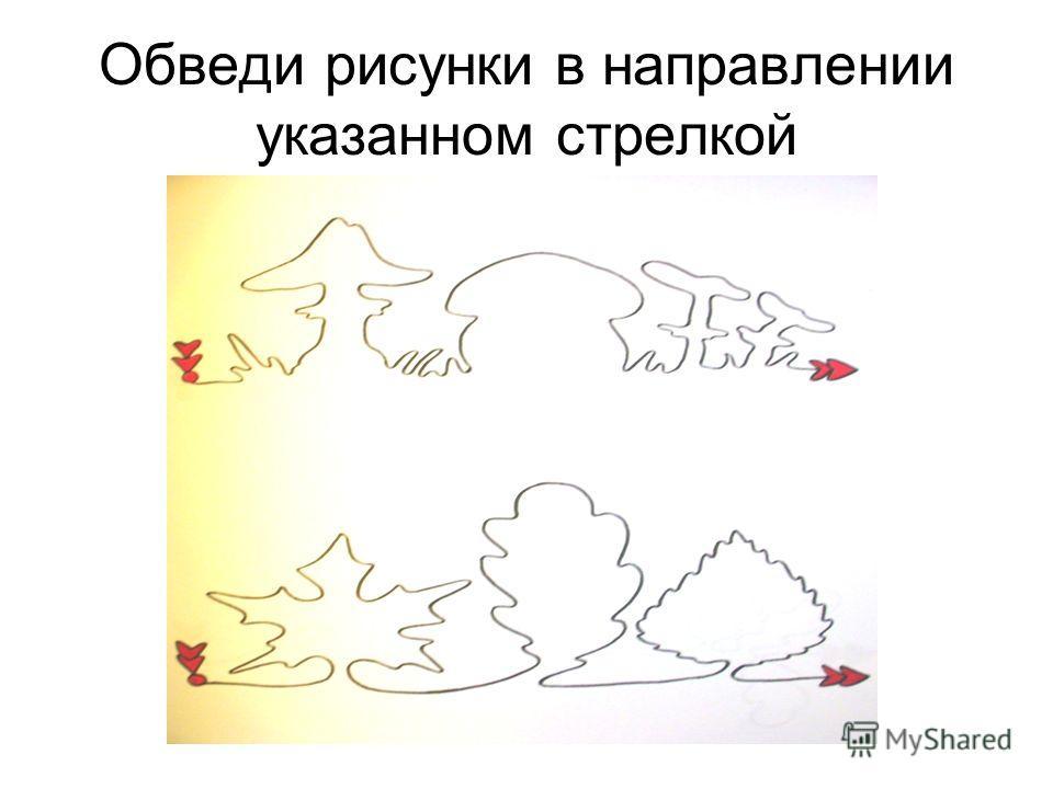 Обведи рисунки в направлении указанном стрелкой