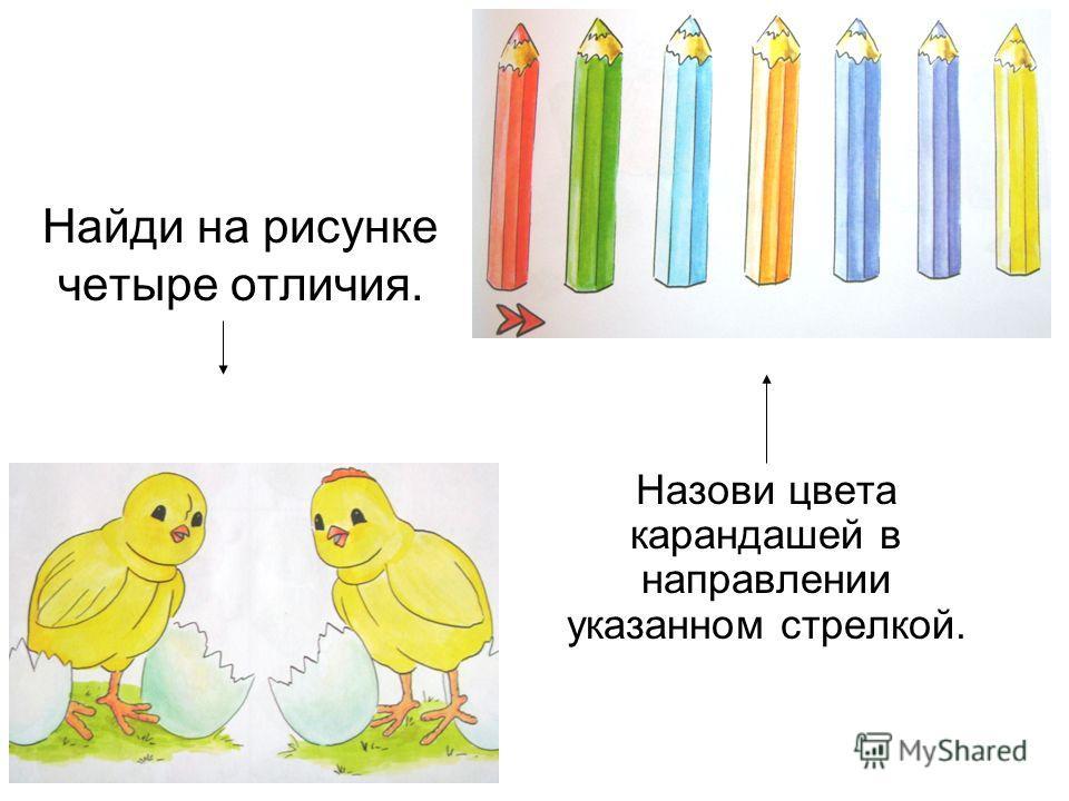 Найди на рисунке четыре отличия. Назови цвета карандашей в направлении указанном стрелкой.