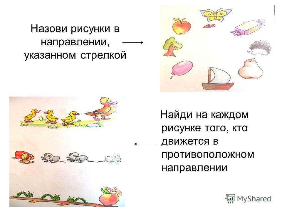 Назови рисунки в направлении, указанном стрелкой Найди на каждом рисунке того, кто движется в противоположном направлении