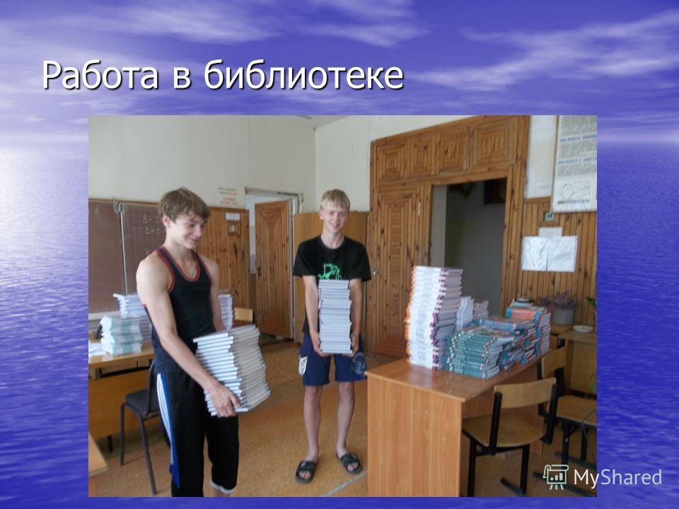 Работа в библиотеке