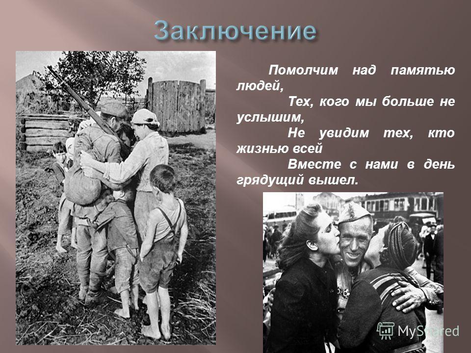 Помолчим над памятью людей, Тех, кого мы больше не услышим, Не увидим тех, кто жизнью всей Вместе с нами в день грядущий вышел.