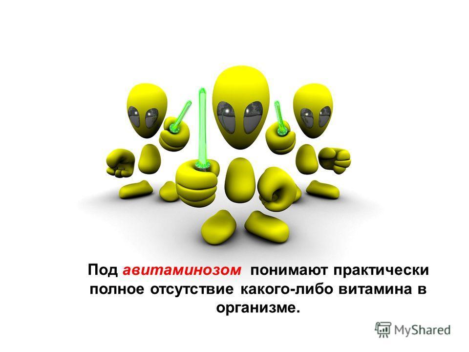 - это группа патологических состояний, обусловленных дефицитом в организме одного или нескольких витаминов.