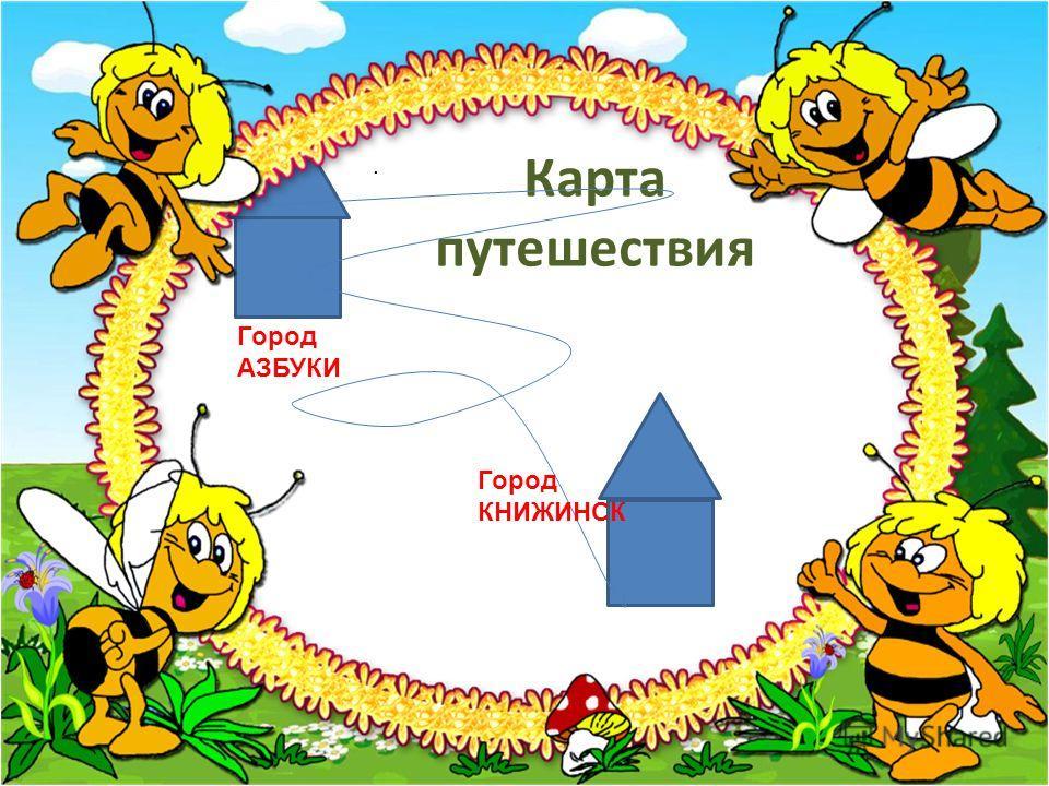 Карта путешествия. Город АЗБУКИ Город КНИЖИНСК