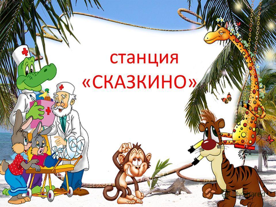 станция «СКАЗКИНО»
