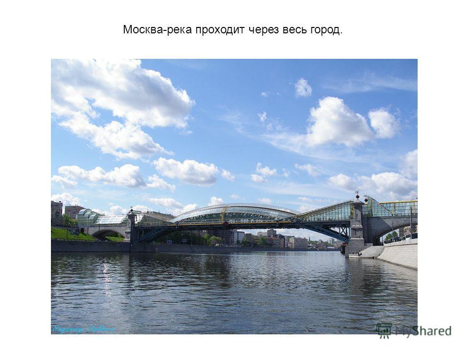 Москва-река проходит через весь город.
