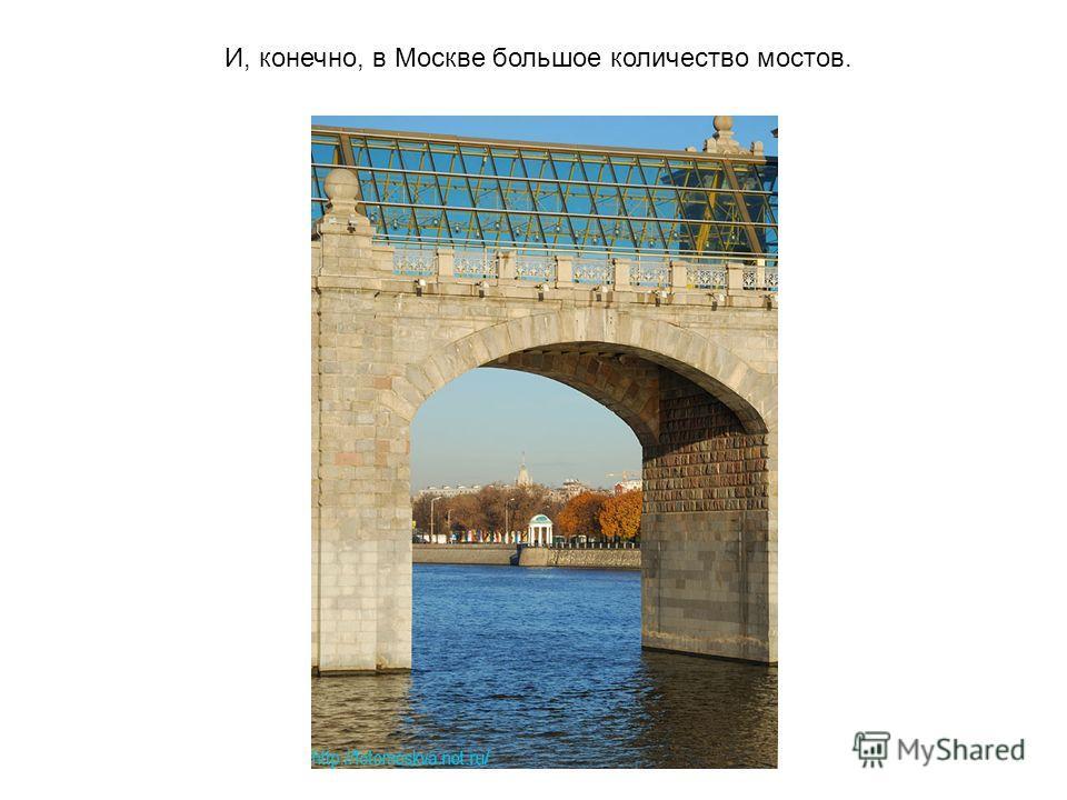 И, конечно, в Москве большое количество мостов.