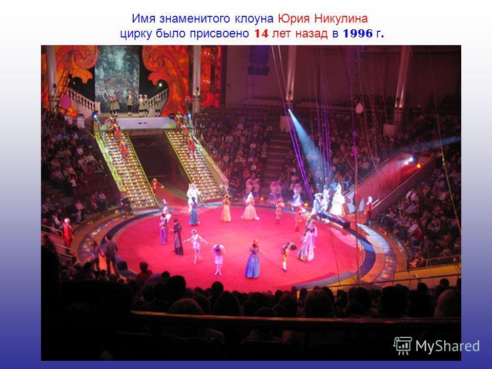 Имя знаменитого клоуна Юрия Никулина цирку было присвоено 14 лет назад в 1996 г.