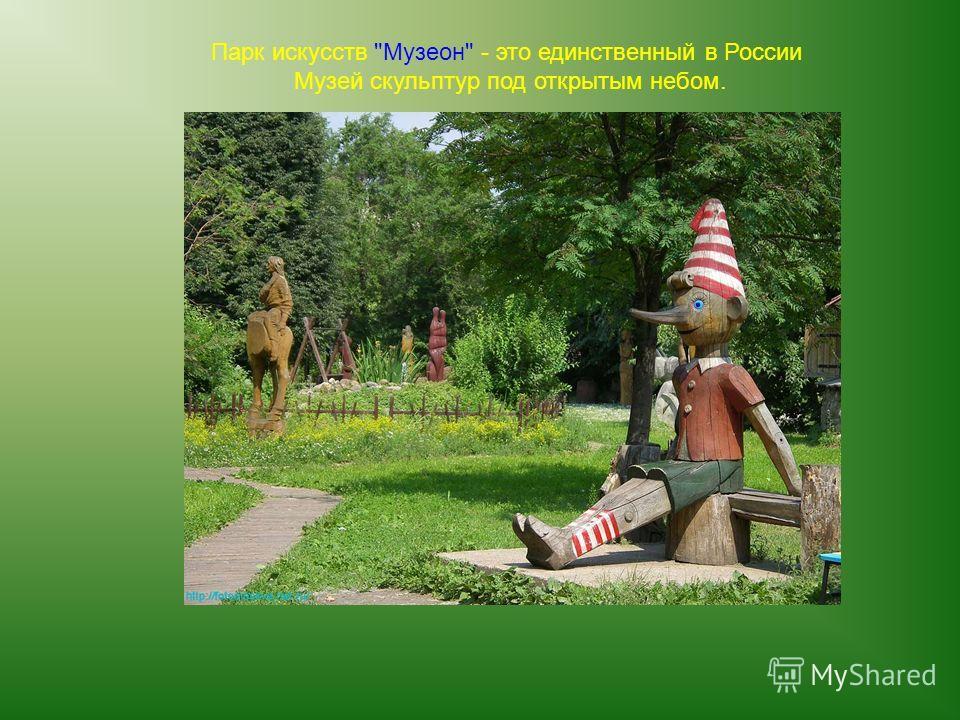 Парк искусств Музеон - это единственный в России Музей скульптур под открытым небом.