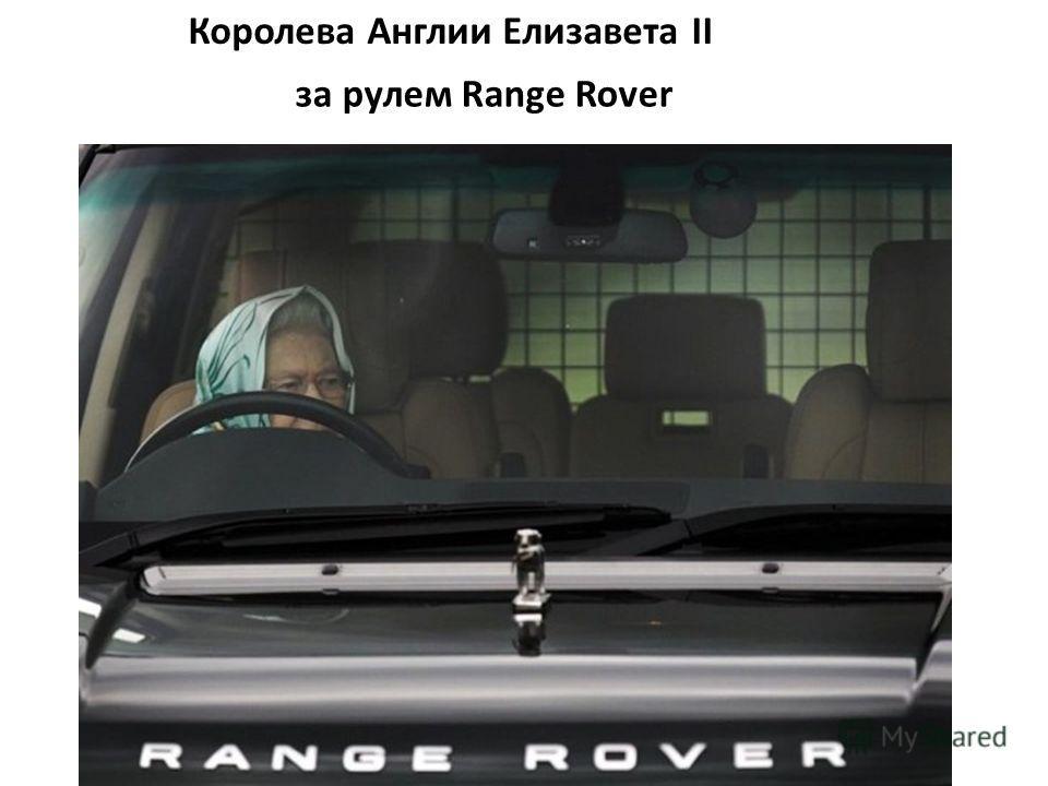 Королева Англии Елизавета за рулем Range Rover II
