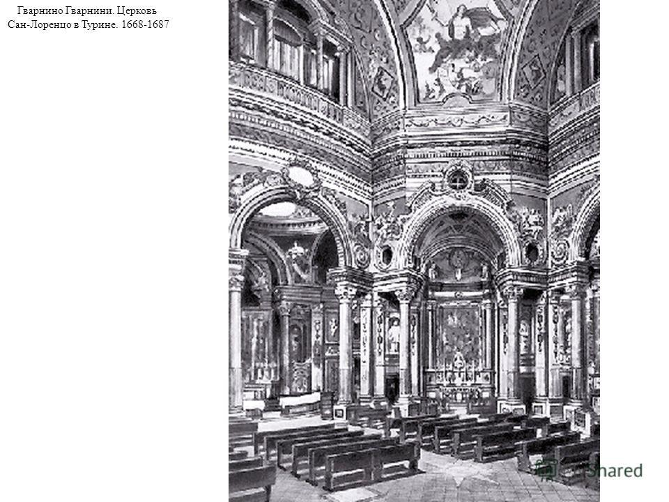 Гварнино Гварнини. Церковь Сан-Лоренцо в Турине. 1668-1687