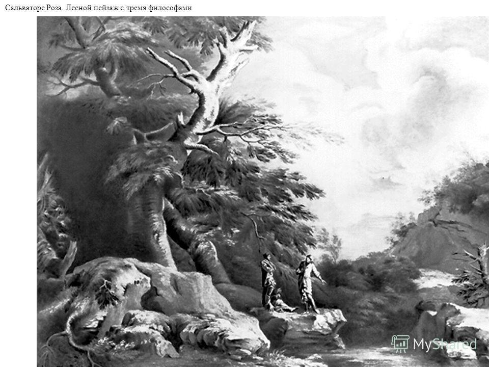 Сальваторе Роза. Лесной пейзаж с тремя философами