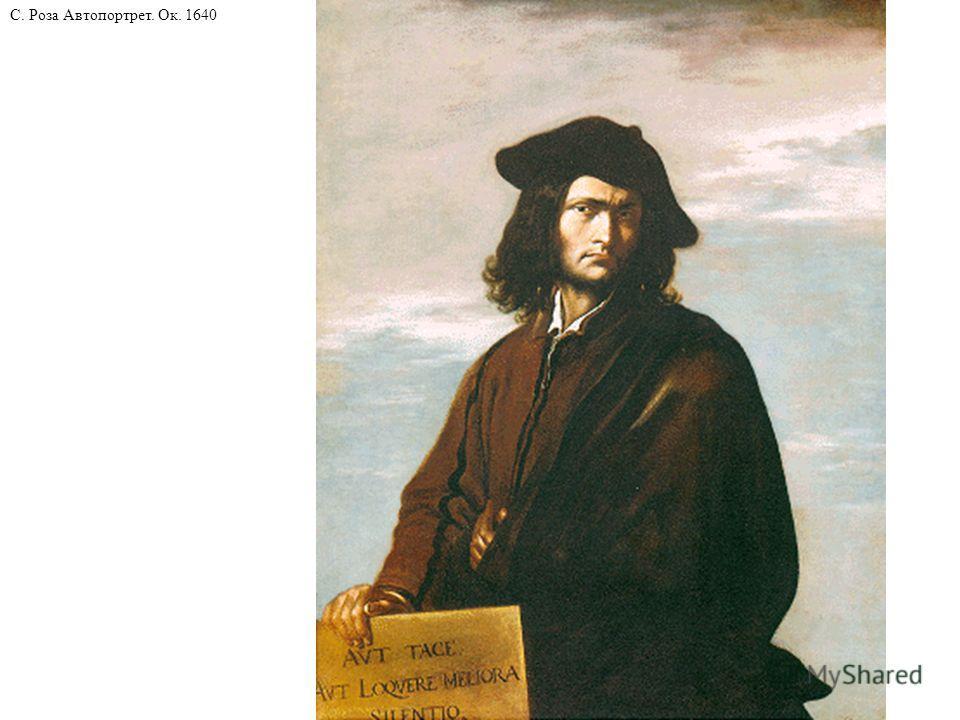 С. Роза Автопортрет. Ок. 1640