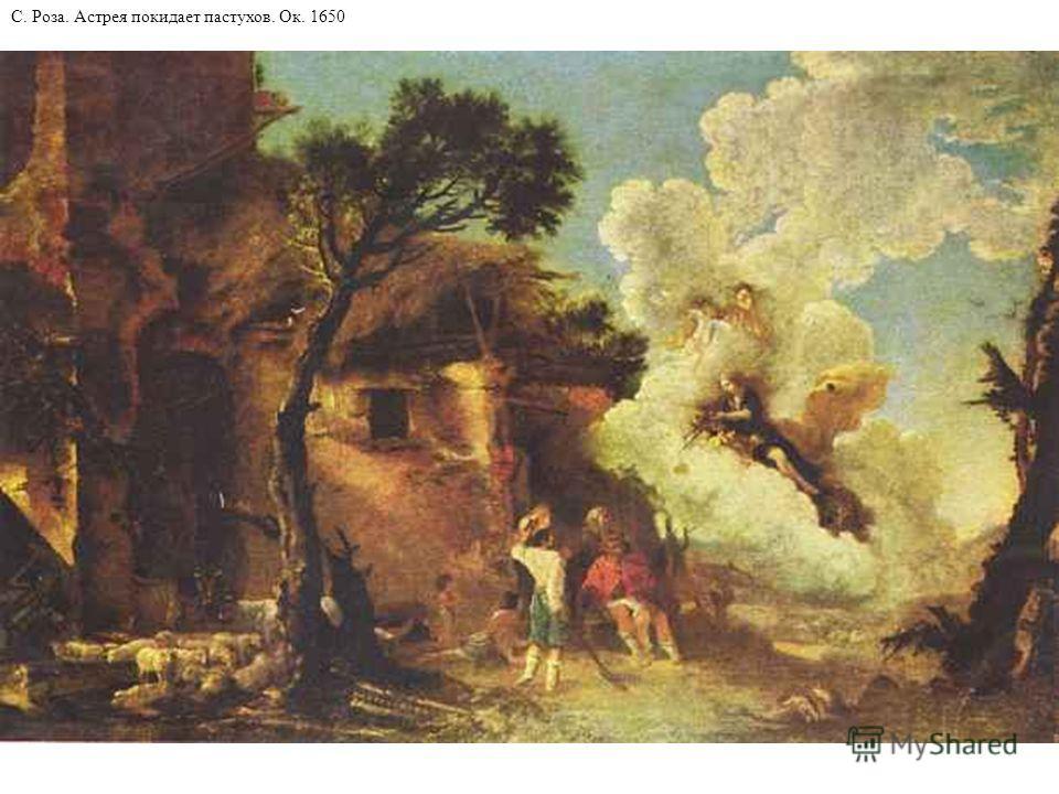 С. Роза. Астрея покидает пастухов. Ок. 1650